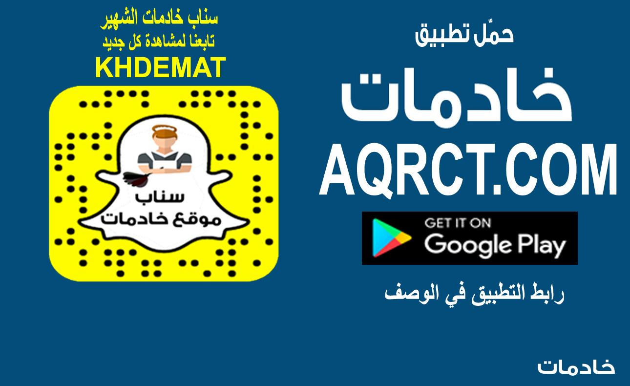 حراج خادمات Snapchat Screenshot Snapchat How To Get