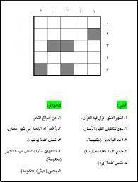 نتيجة بحث الصور عن كلمات متقاطعة للاطفال Bingo Cards Crossword Puzzle Worksheets