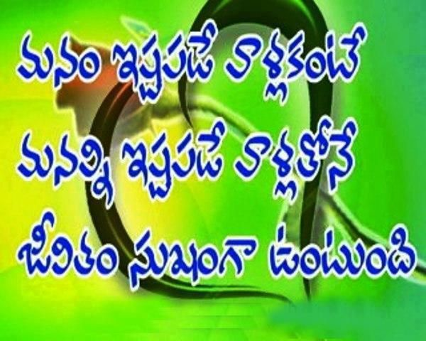 This Site Provides All About Telugu Messages Quotes Mobile Funny New All Quotes Telugu