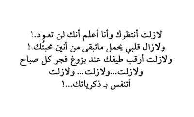 و لازلت أنت مفتونا بدقات قلبي رغم البعد و الغياب Wise Words Arabic Quotes Quotes