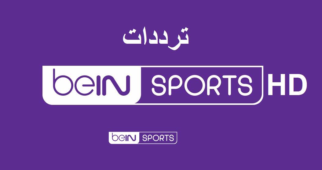 تردد بين سبورت المفتوحة Bein Sports Hd على النايل سات 2021 Bein Sports Sports