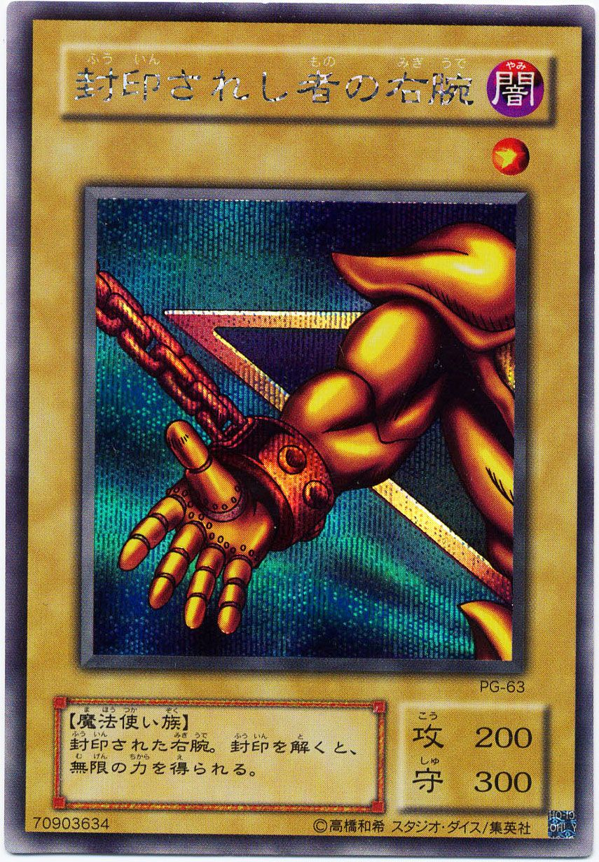 yugioh right arm of the forbidden one pg 63 ultra rare foil