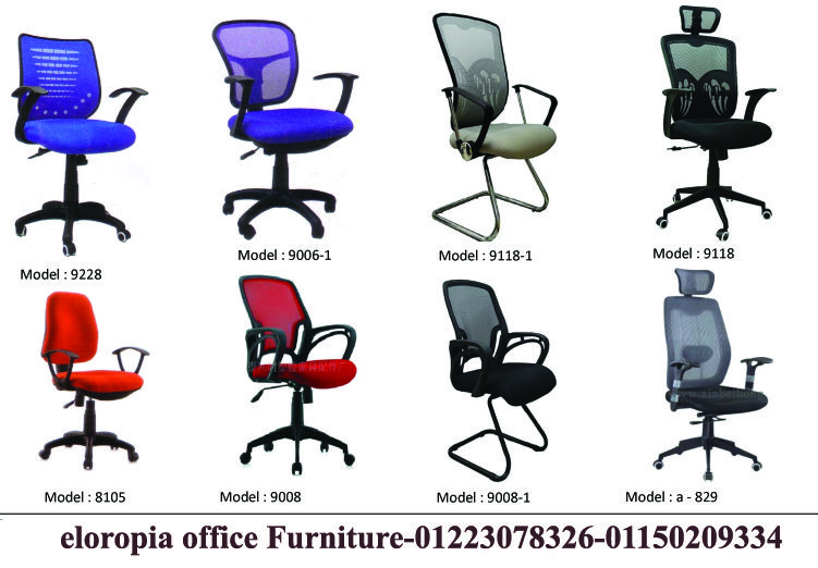 Egypt مصر الاوروبية للاثاث المكتبى والمنزلى والفندقى نحن نعمل فى مجال الاثاث المكتبى وكراسى وترابيزات راتان Hotel Furniture Furniture Office Furniture Stores