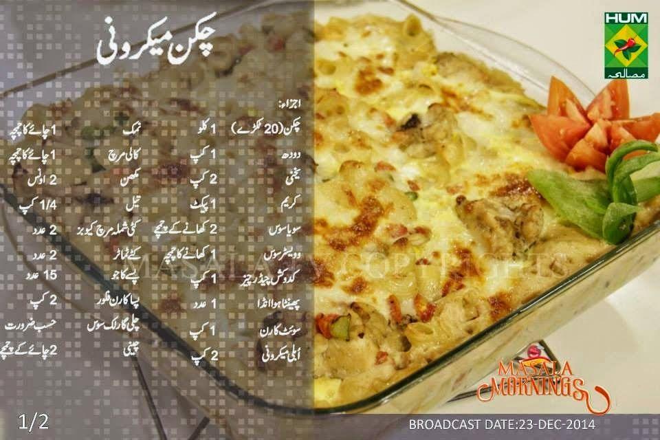 Chicken Macaroni Recipe In Urdu By Shireen Anwar