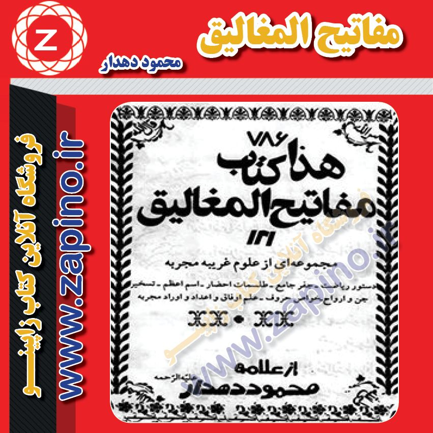 مفاتیح المغالیق محمود دهدار Social Security Card Book Cover Cards
