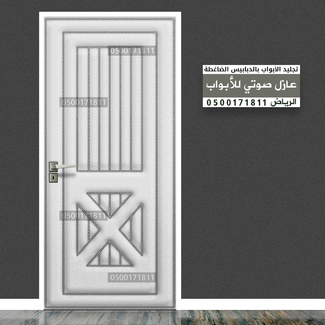 تلبيس و عزل الباب الرياض