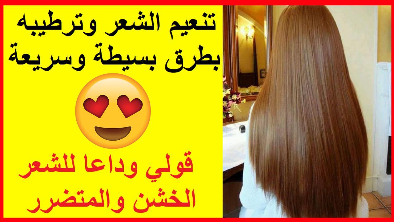 وصفات للشعر علاج مشاكل الشعر وتنعيم الشعر Ice Blonde Hair Long Hair Styles