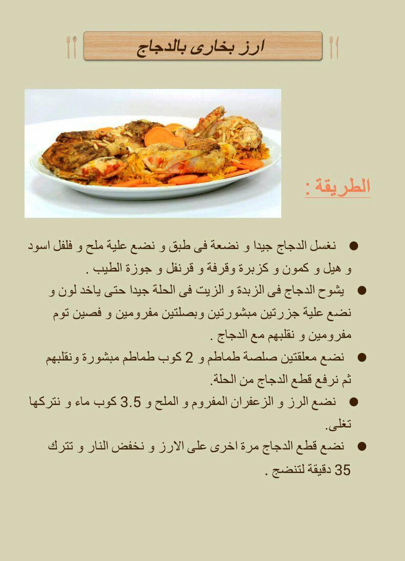 ارز بخارى بالدجاج Tasty Dishes Cooking Food