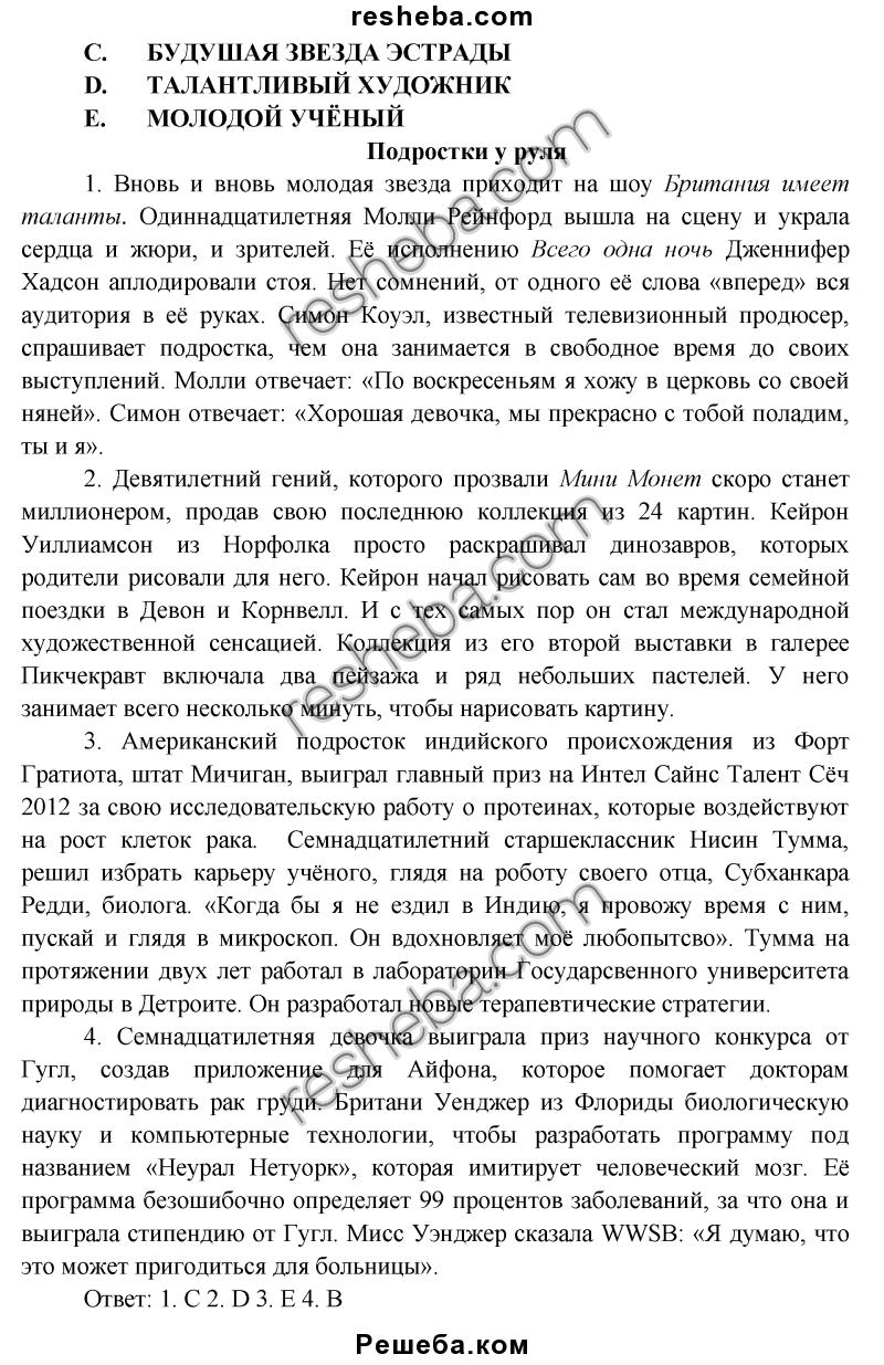 решебник по русскому 7 класс быкова давидюк рачко снитко