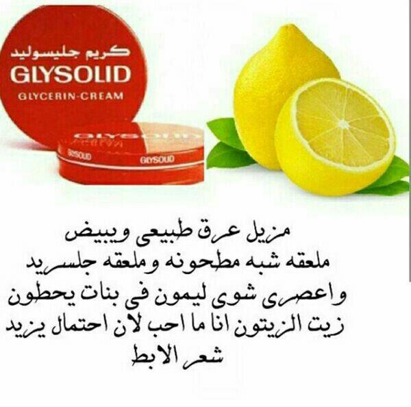 مزيل عرق Skin Care Cream Glycerin