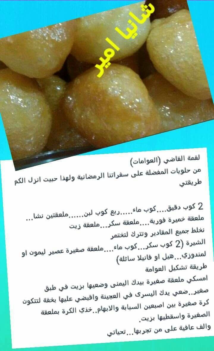 Desertrose طريقة عمل العوامات Food Dishes Vegetables