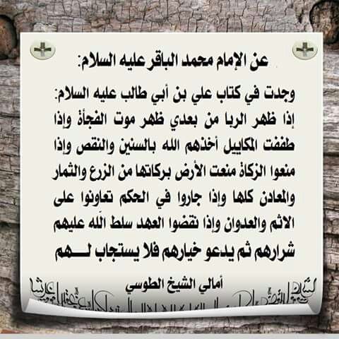 Pin By Msar On احاديث اهل البيت عليهم السلام Proverbs Quotes Quotes Psychiatry