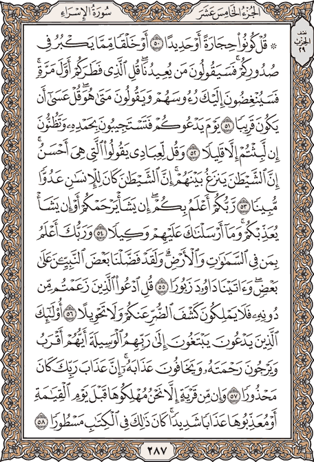 Al Quran Ksu Electronic Moshaf Project Quran Ayatul Kursi Iyo