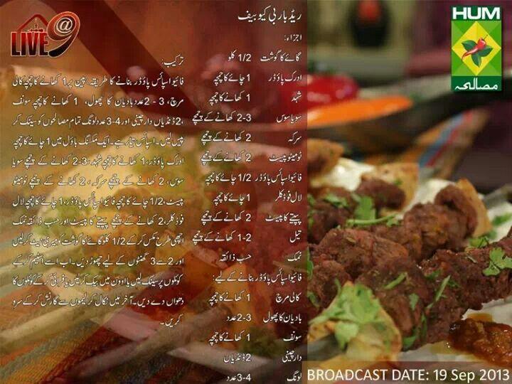 Bar Bq Beef Pakistani Food Pakistani Dishes Chef Recipes