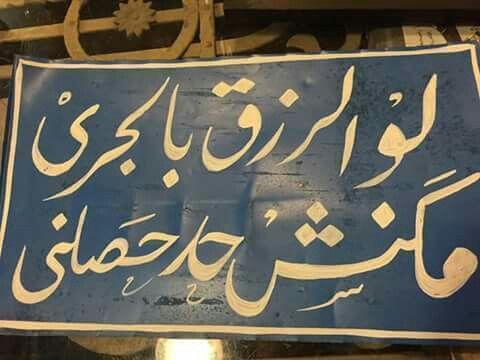 Desertrose ذهب آكل الرزق وبقي الرزاق إنها الثقة بالله إنها الثقة بالرزاق ذو القوة المتين إنه Love Quotes Wallpaper Funny Arabic Quotes Spirit Quotes