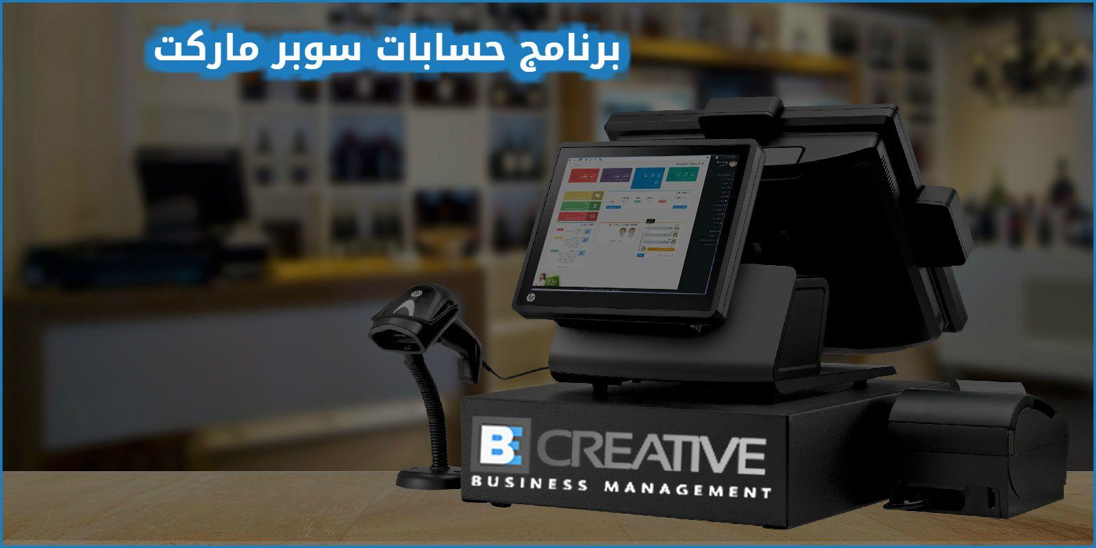برنامج سوبر ماركت أفضل برنامج لأدارة السوبر ماركت كاشير اون لاين Supermarket Creative Business Business Management