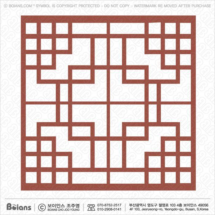 보이안스 벡터 한국전통 사각격자 무늬 심볼 시리즈. Sku