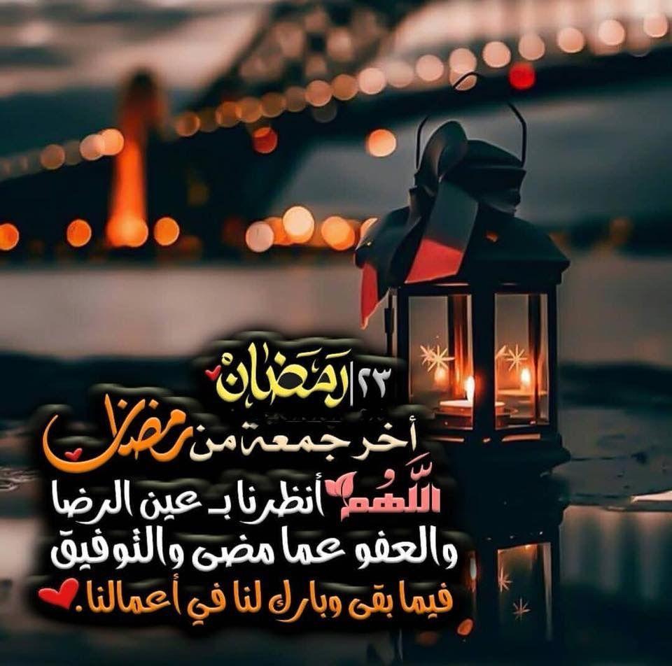 Pin By بنت محمد On ادعية رمضان Ramadan Ramadan Day Novelty Lamp