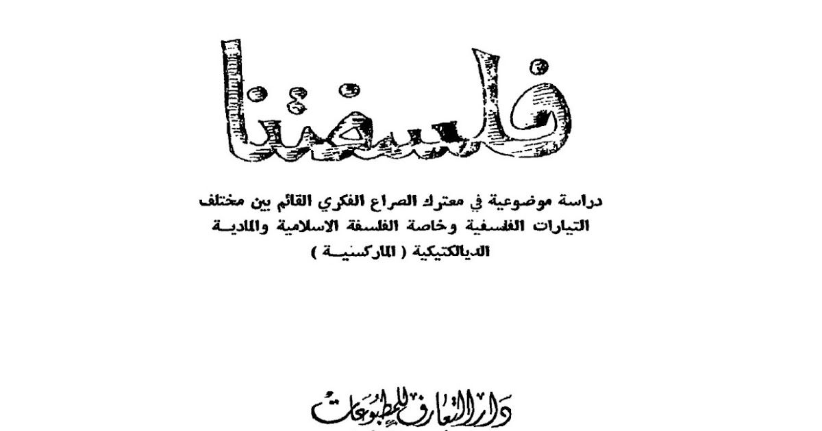 فلسفتنا محمد باقر الصدر Blog Posts Blog Post