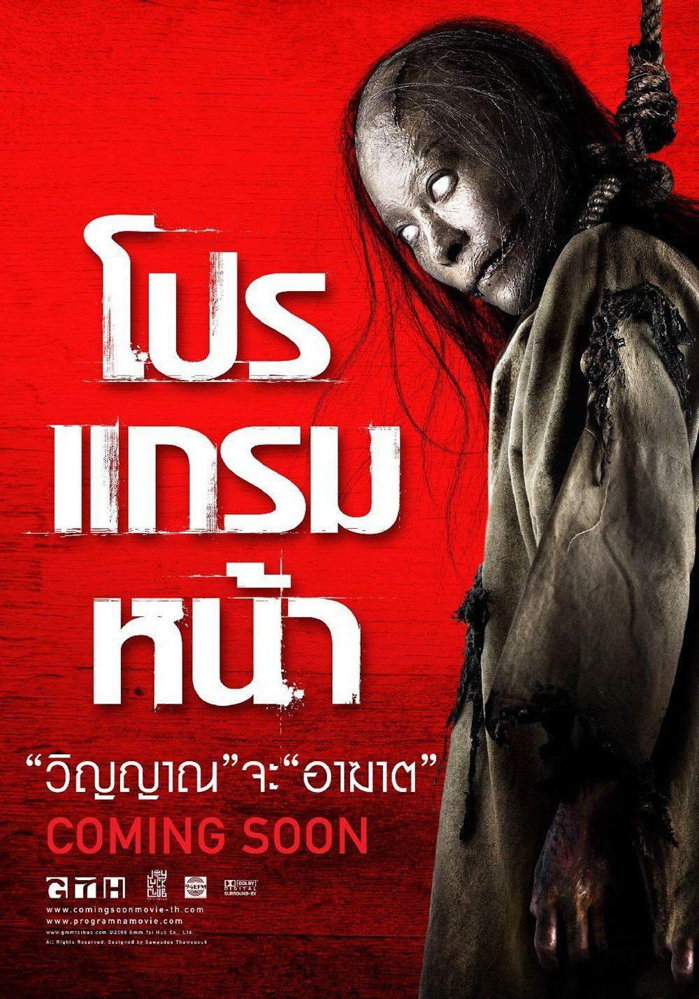 Coming Soon (2008) Subtitle Indonesia