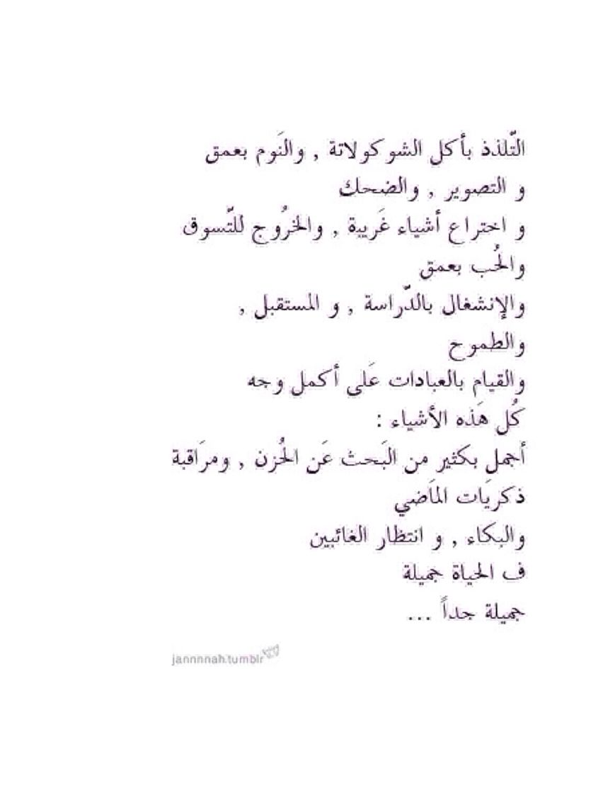 Pin By Hala Zahid On Arabic Quotes Talking Quotes Funny Words Wisdom Quotes