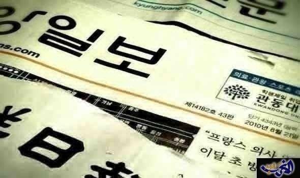 عناوين أهم الأخبار التي وردت في الصحف…: عناوين أهم الأخبار التي وردت في الصحف الكورية اليوم الجمعة 25 نوفمبر / تشيرين الثاني : الصحف…