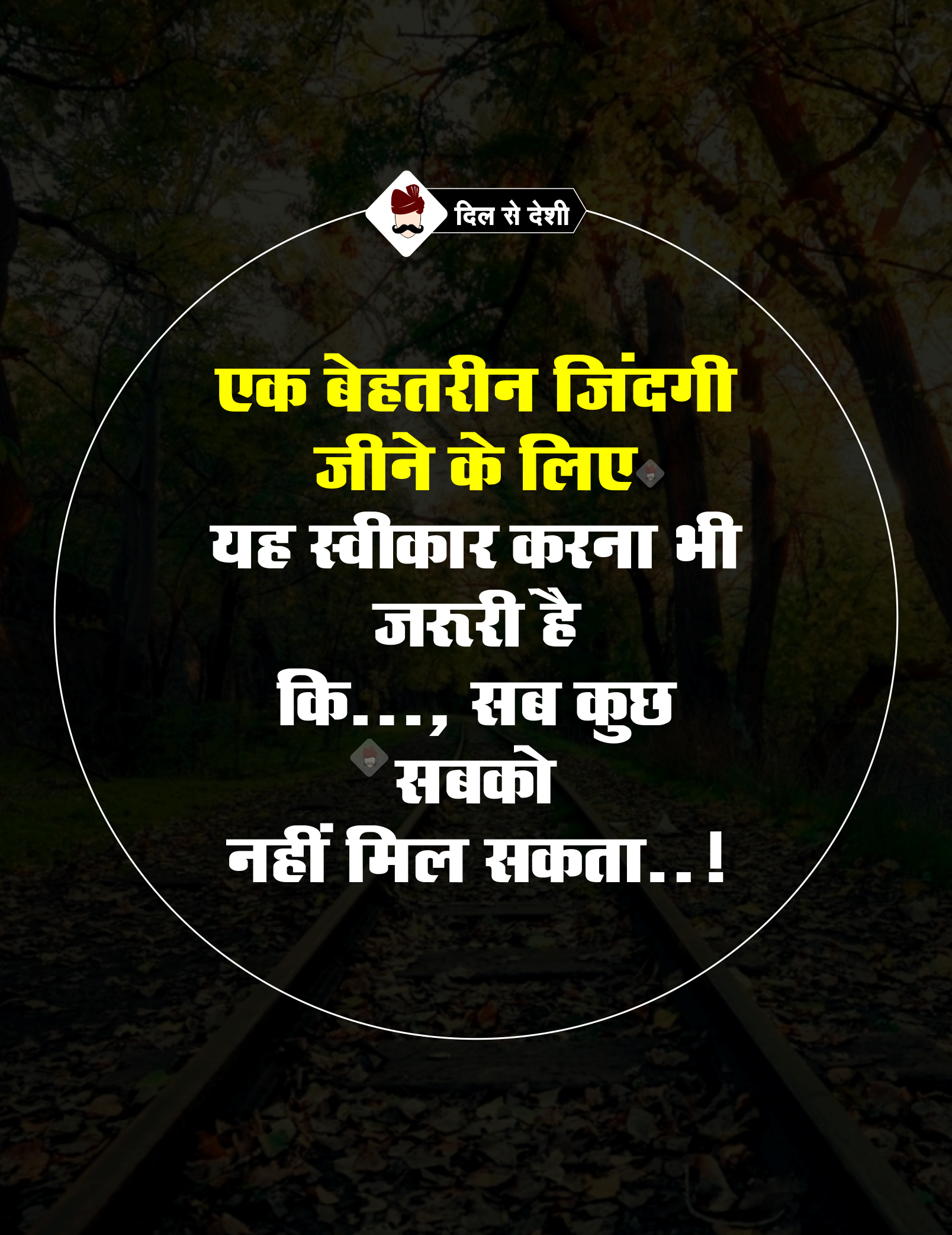 Dilsedeshi #hindi #suvichar #quotes #thought #hindisuvichar