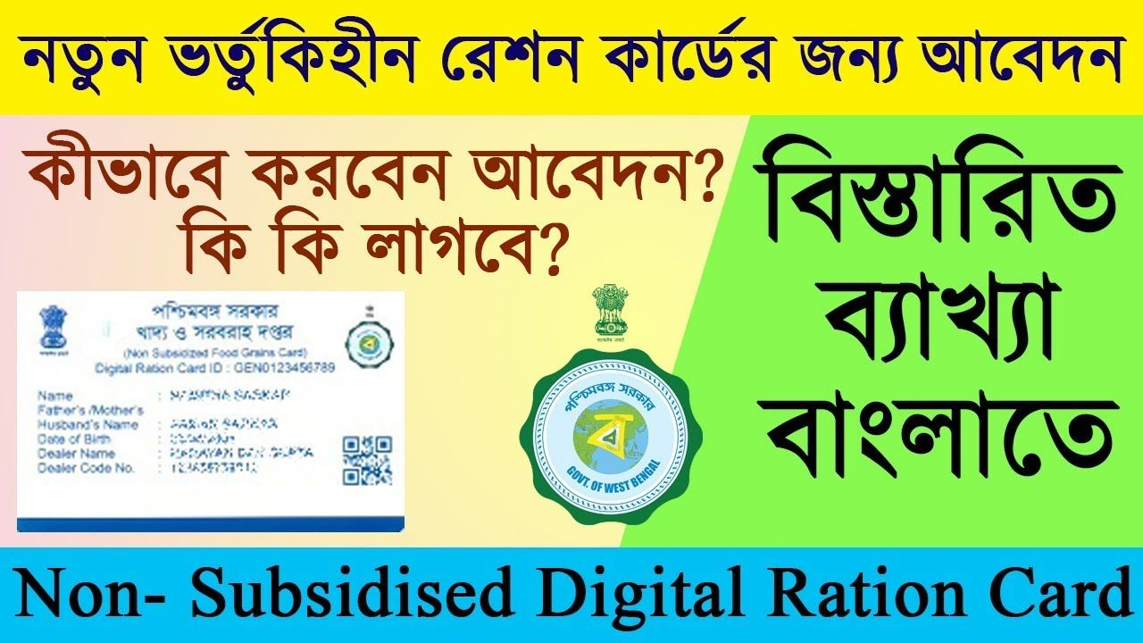 How To Apply Online For New Digital Ration Card Form X 10 Ll West Bengal Ration Card Apply Online How To Apply