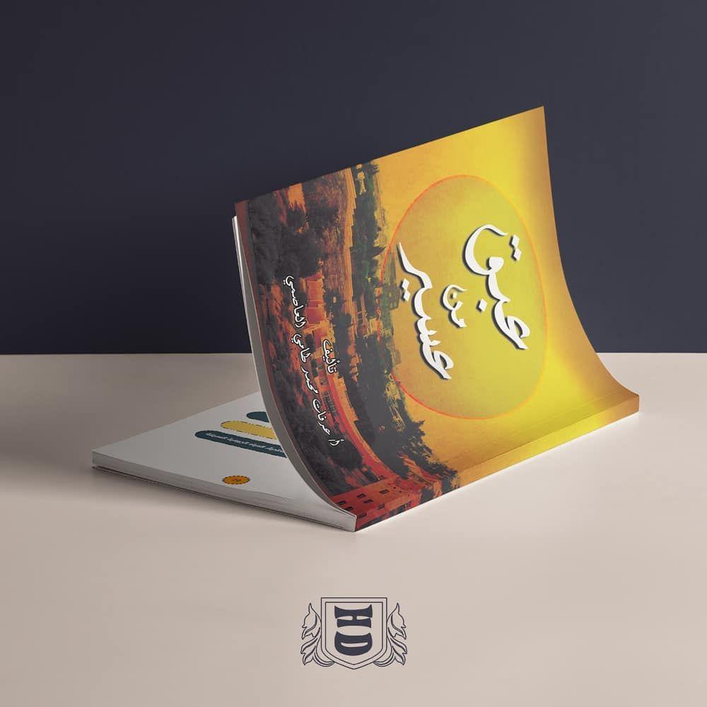 غلاف كتاب عبق من عسير من تصميمي Novelty Lamp Lamp Table Lamp