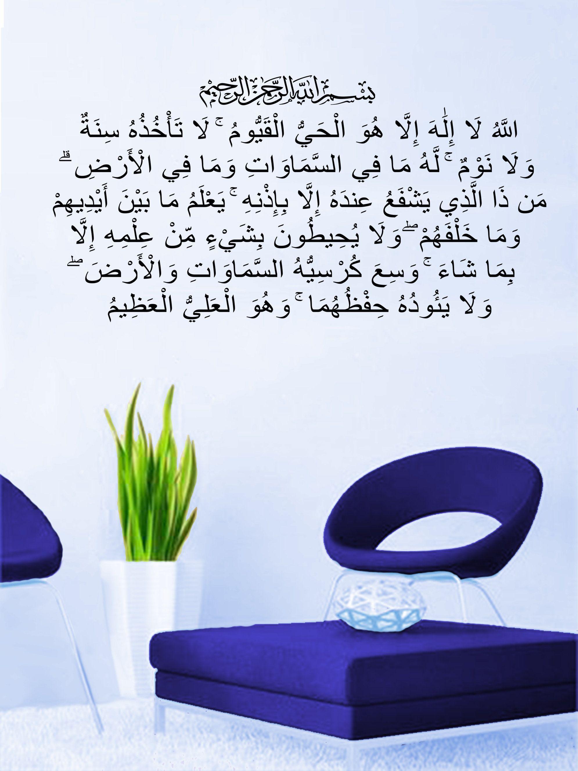 Islamic Ayatul Kursi Wall Sticker Home decor decals Eid and Hajj Gift,Ramadan