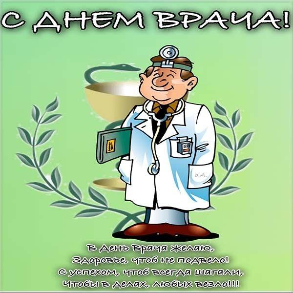 Красивая открытка с днем врача | Врачи, Открытки, Картинки