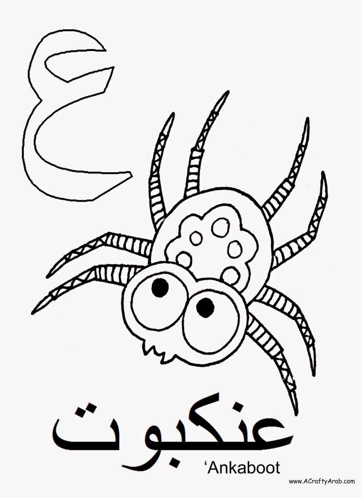 Coloring pages for alphabet - A Crafty Arab Arabic Alphabet Coloring Pages Ayn Is For