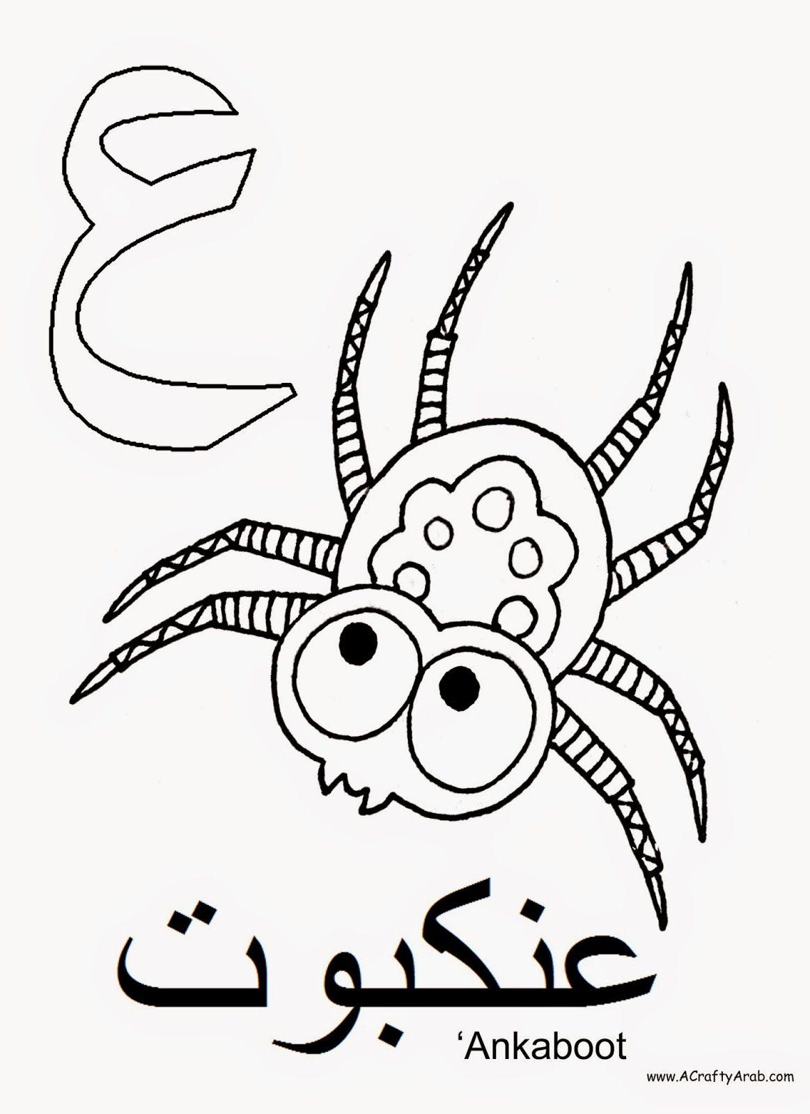 A Crafty Arab Arabic Alphabet Coloring Pageszayn Is For Zaraafa