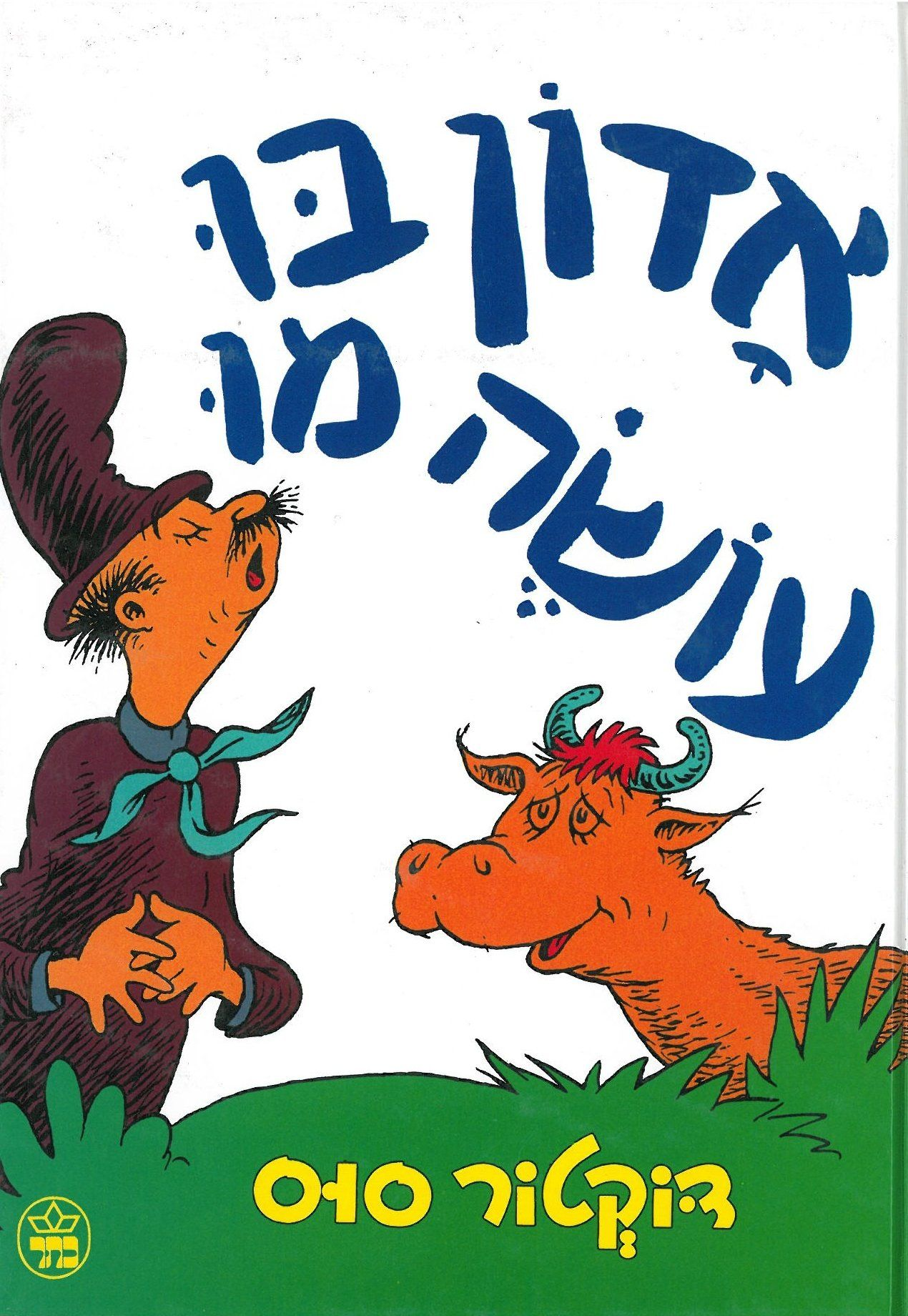 Mr Brown Can Moo Can You By Dr Seuss