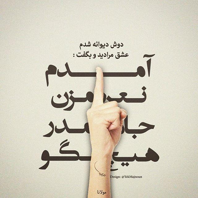 Reza Ghorbani On Instagram آمدم نعــــره مــزن جــــامه مــدر هییس مولانا Persian Poem Calligraphy Persian Poem Persian Quotes