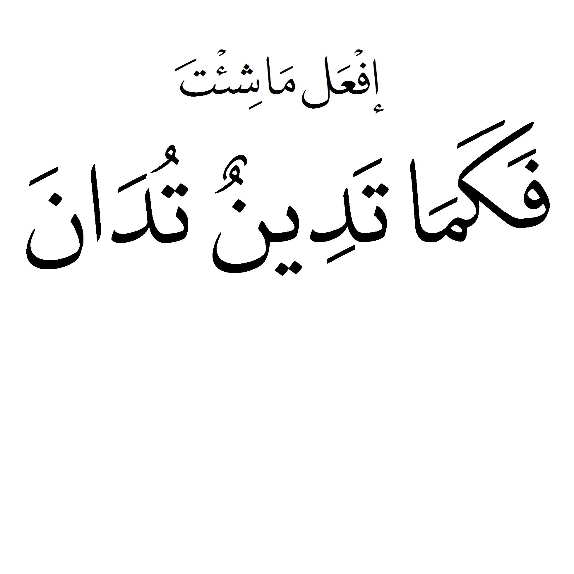 كما تدين تدان Islamic Quotes Mood Quotes Quotes