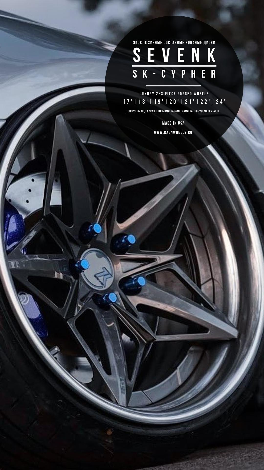 Составные кованые диски SevenK SK-Cypher - Магазин RaenWheels.ru #forgedwheels #wheels #кованыедиски #customwheels #luxurywheels #колеса #диски автотюнинг #fitment #carporn #slammed #lowcarsmeet #static #stanceworks #lowdaily #stancenation #шины #low #колеса #дискишины #Japanwheels #диски #moscowcity #wheelsporn #rims #stancenation #slammedsociety #airlift #стенсуха #стенсхуенс #стенс #автодиски #дискинапродажу #raenwheels #sevenkwheels #fireworx #grounded #tsunamipicnic #тюнингспб