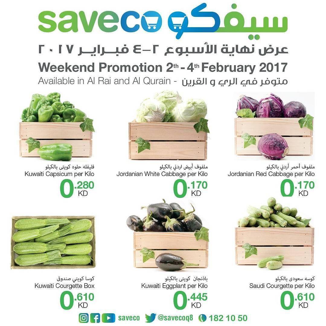 كل يوم اثنين هو يوم تحطيم الاسعار في #هولسوم_فودز السالمية #سيفكو Every Monday Is Shocking Prices Day #Saveco_organics In #wholesomefoods Al-Salmeya