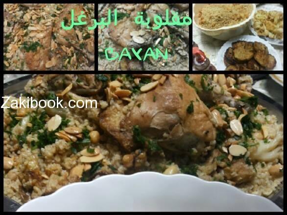 طريقة عمل مقلوبة البرغل زاكي Recipes Food Chicken