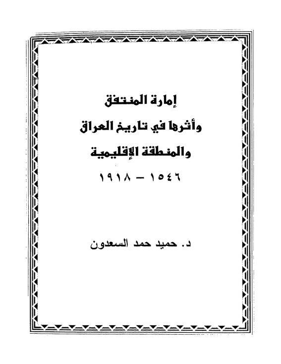 1580 إمارة المنتفق وأثرها في تاريخ العراق والمنطقة الإقليمية P D F كتاب 1465 Free Download Borrow And Streaming Internet A Internet Archive Writing Texts