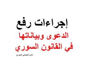 إجراءات رفع الدعوى وبياناتها في القانون السوري نادي المحامي السوري Arabic Calligraphy Arabic Calligraphy
