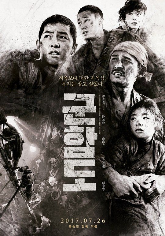 The Battleship Island Drops To 3rd Place Dramas Drama Japones