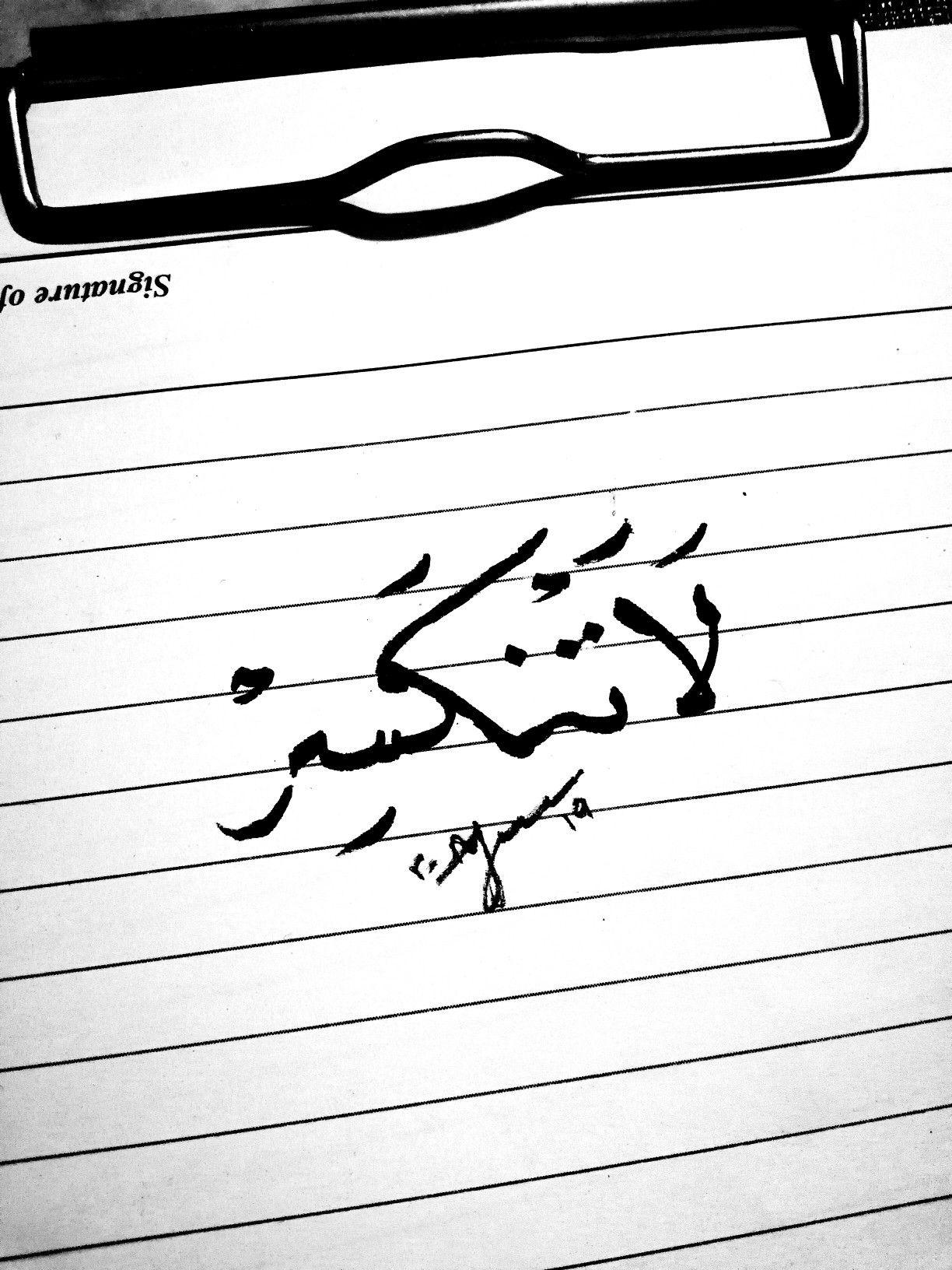 لا تنكسر استند على نفسك وقف مجددا Arabic Calligraphy Calligraphy Handwriting