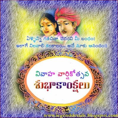 Marriage Day Greetings In Telugu Free Download Legendary Quotes