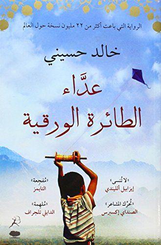 Robot Check Books Book Qoutes Arabic Books