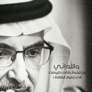 بدر بن عبد المحسن Love Words Sweet Words Photo Quotes