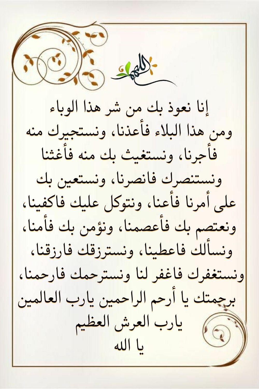 Pin By Sura On أدعية Islamic Quotes Quran Verses Duaa Islam
