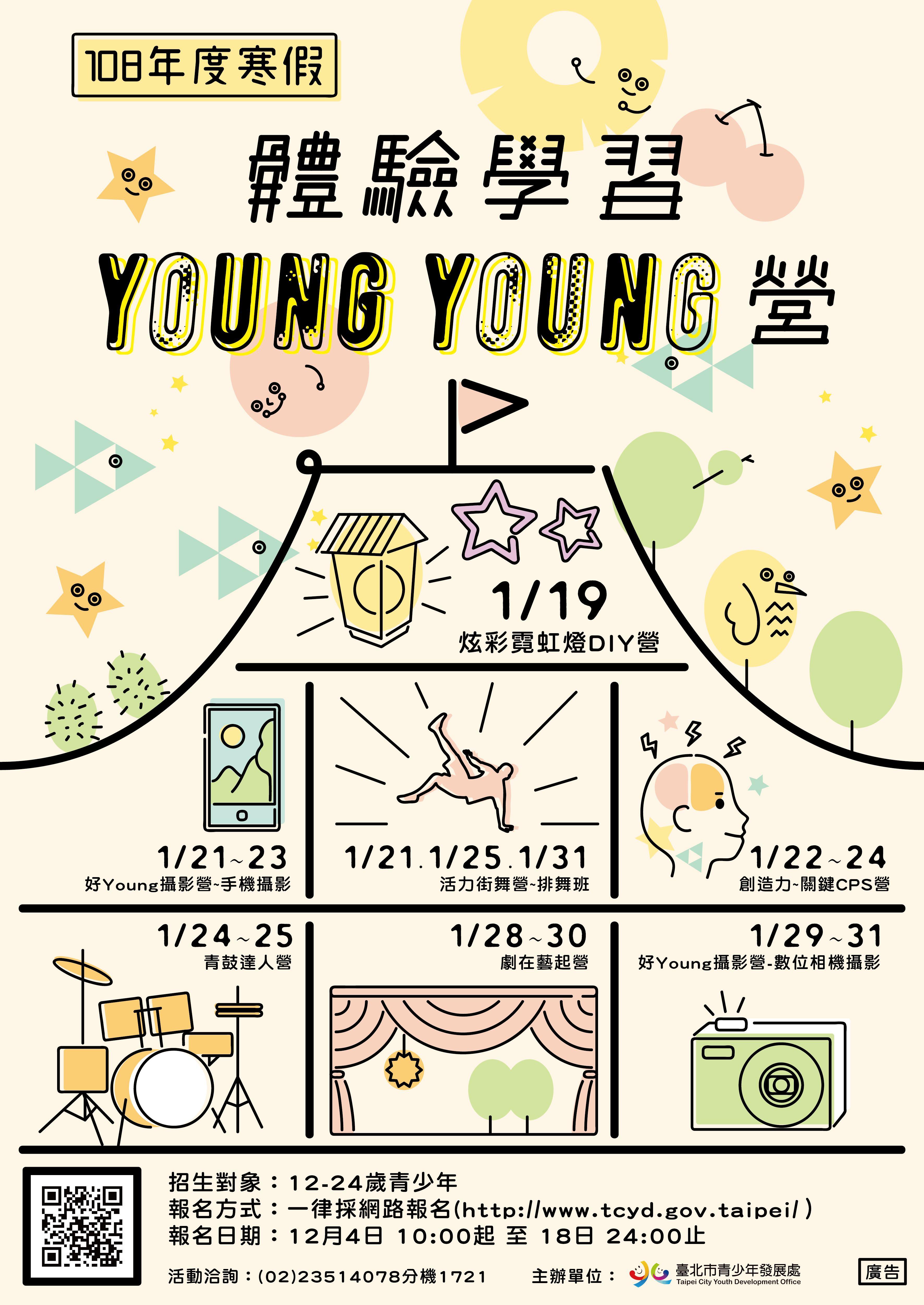 青發處活動視覺接案 體驗學習Young Young營
