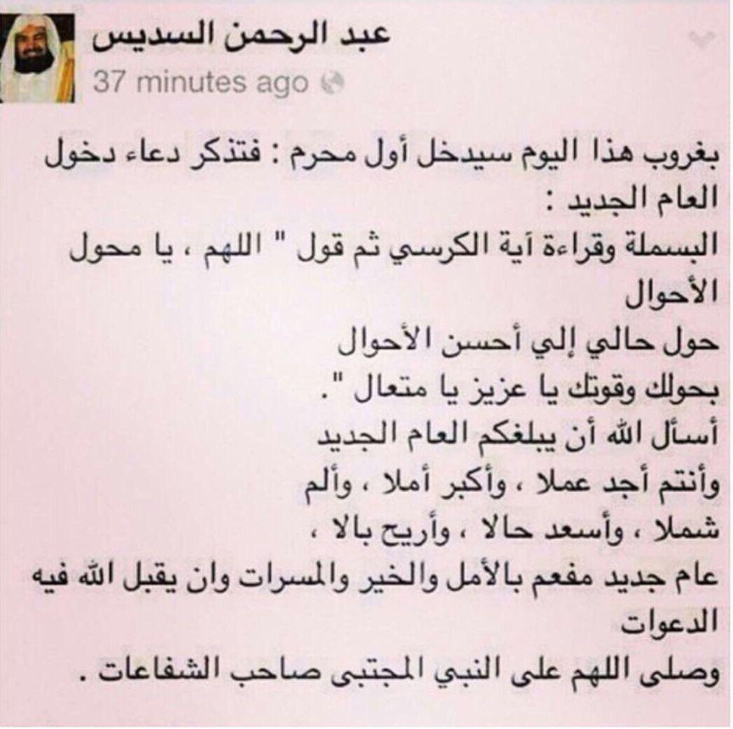 Desertrose دعاء دخول العام الجديد Quran Quotes Quotes Islamic Pictures