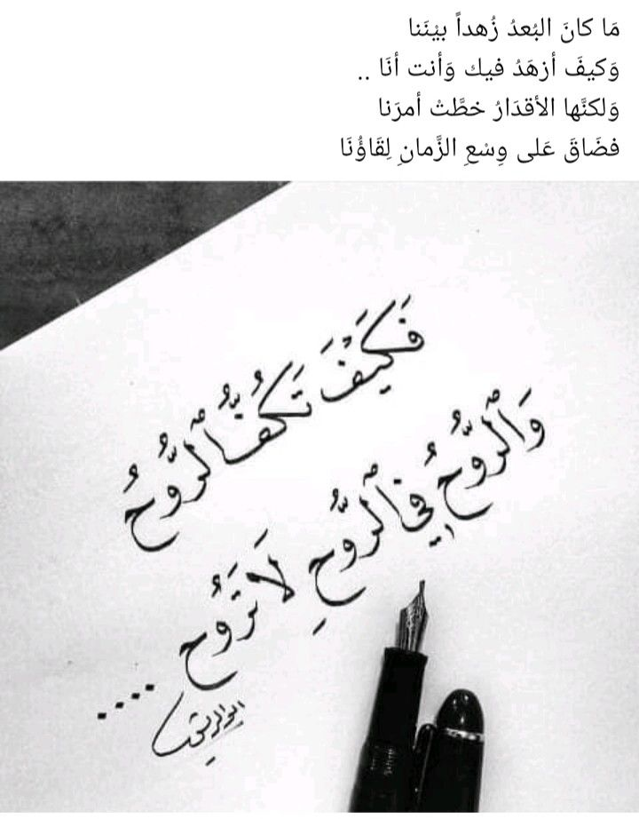 Pin By Shymaa Emam On مفاتيح القلوب In 2020 Desperate Quotes Arabic Quotes Words Quotes